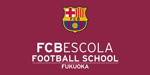 FCバルセロナサッカースクール福岡校